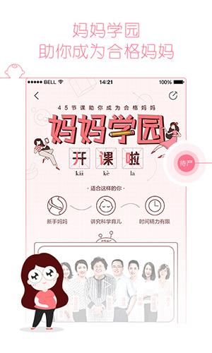 快乐妈咪app截图5