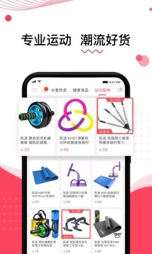 水象优品app截图4