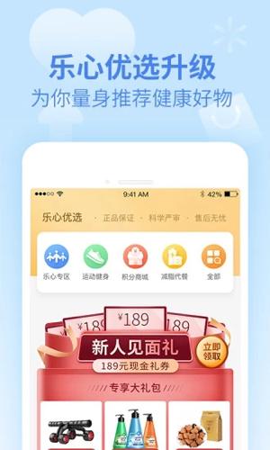 乐心健康app截图5