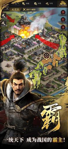 霸王之业-战国野望截图2