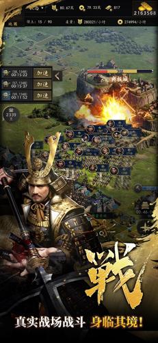 霸王之业-战国野望截图4