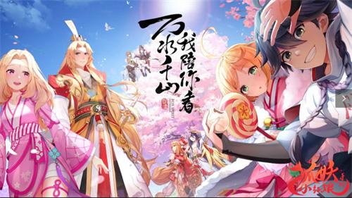 狐妖小红娘3
