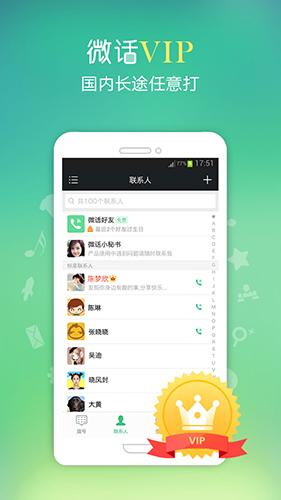 微話app功能