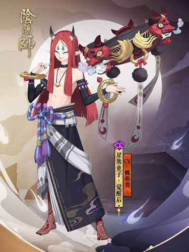 阴阳师星熊童子2
