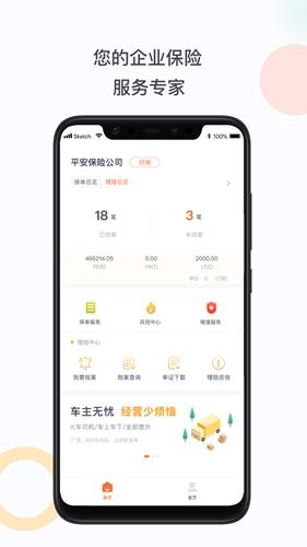 團E寶app截圖1