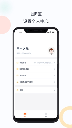 團E寶app截圖3