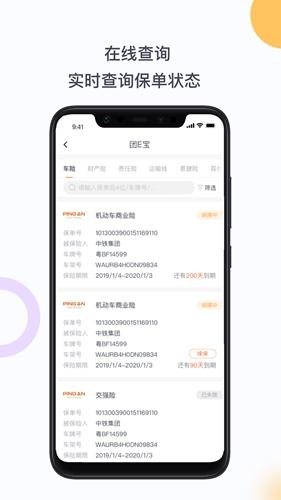 團E寶app截圖2