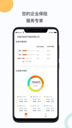 團E寶app截圖4