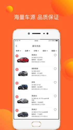 E车E购app截图1
