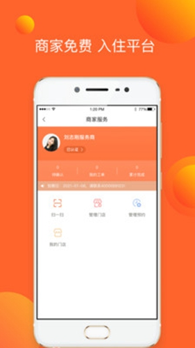 E车E购app截图2
