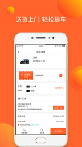 E车E购app截图5