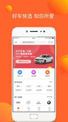 E车E购app截图4