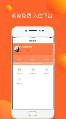 E车E购app截图3