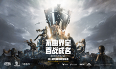 PEL和平精英职业联赛CG宣传片首曝