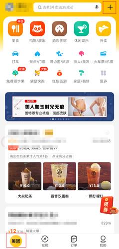 美團app圖片1