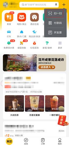 美團app圖片2