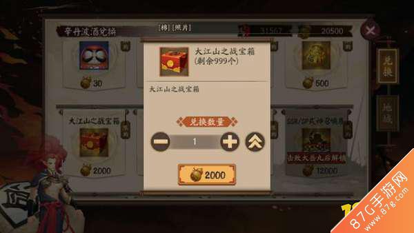 阴阳师大江山退治宝箱奖励1