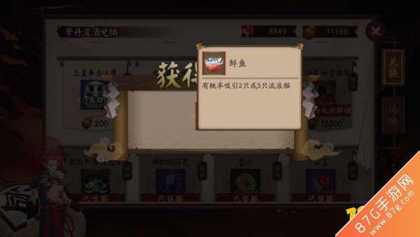 阴阳师大江山退治宝箱奖励2