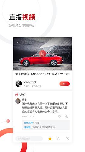 汽勢app截圖5