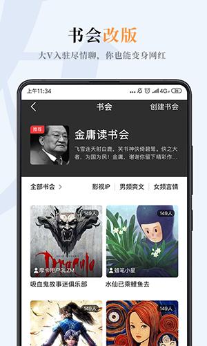 嗶嗶小說app截圖1