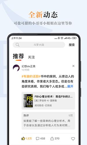 嗶嗶小說app截圖4
