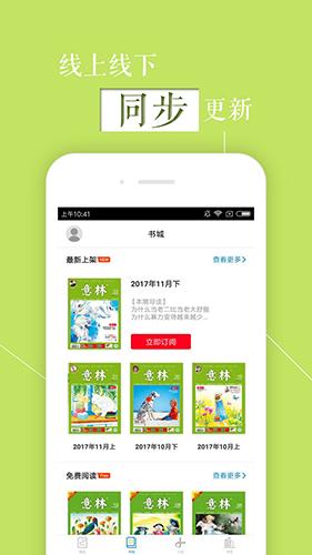 意林app截圖2