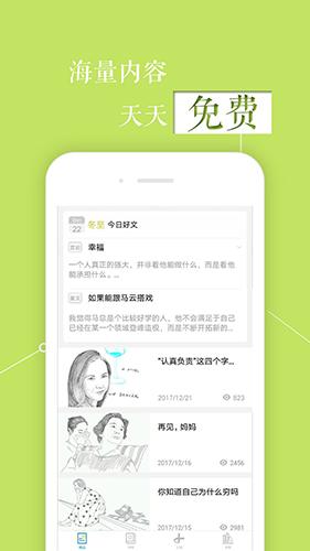意林app截圖1