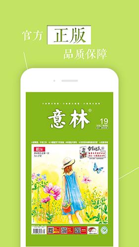 意林app截圖3