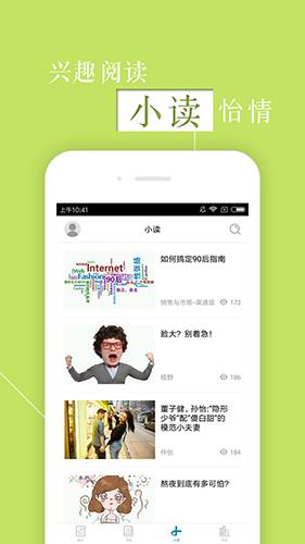 意林app截圖4