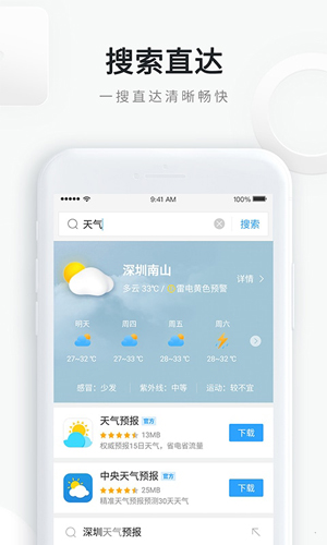 QQ瀏覽器app截圖3