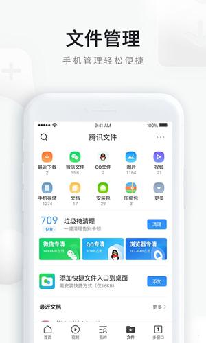 QQ瀏覽器app截圖2