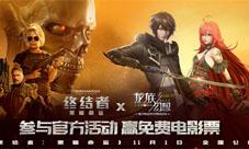 《龙族幻想》X《终结者》平行世界里的黑暗命运