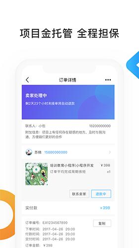 分杰app功能