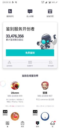 毒app手機版4