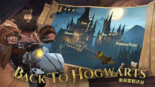 哈利波特:魔法觉醒截图4