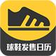 球鞋發售日歷