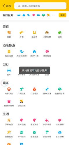 美团app3