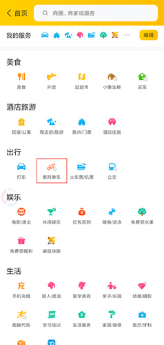 美团app2