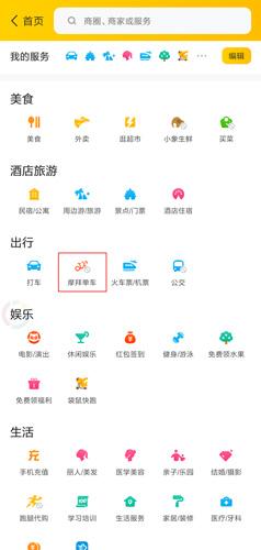 美團app2