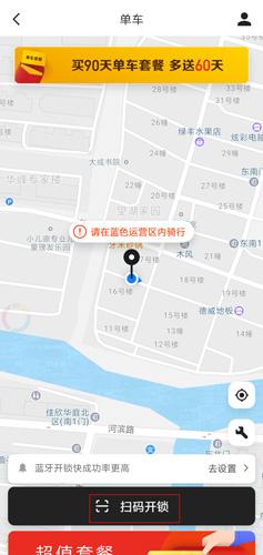 美團app圖片7