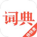 汉语词典手机版