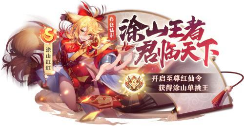 狐妖小紅娘8