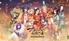 《狐妖小红娘》必发88手机版下载今日全平台上线!