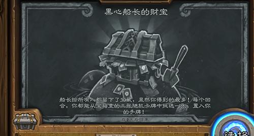 炉石传说黑心船长的财宝乱斗