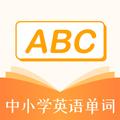 中小学英语单词app