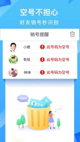 和通讯录app截图3