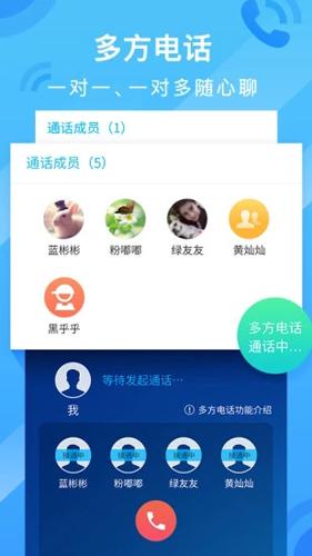 和通讯录app截图1