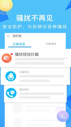 和通讯录app截图5