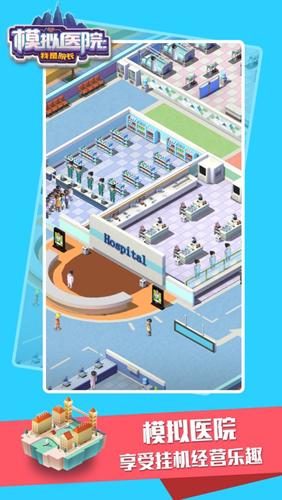 模擬醫院:我是院長截圖1