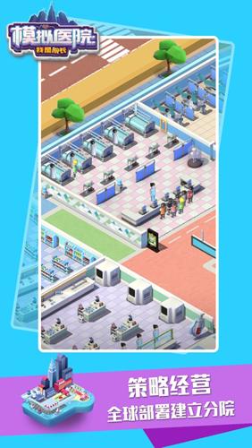 模擬醫院:我是院長截圖4